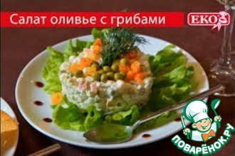 Рецепт: Оливье с грибами
