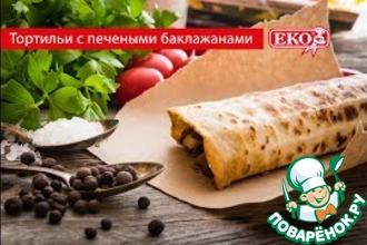 Рецепт: Тортилья-гриль со свежим салатом
