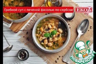 Рецепт: Грибной суп с фасолью по-сербски