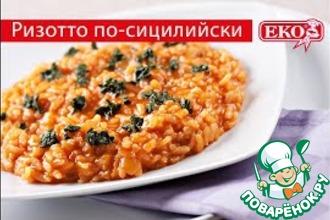 Рецепт: Ризотто с овощами по-сицилийски