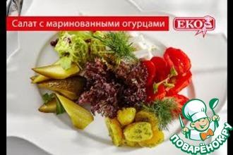 Рецепт: Салат с маринованными огурцами