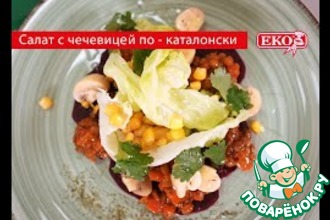 Рецепт: Салат из маринованных шампиньонов с чечевицей