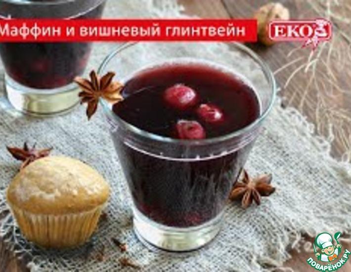 Рецепт: Маффин и вишневый глинтвейн