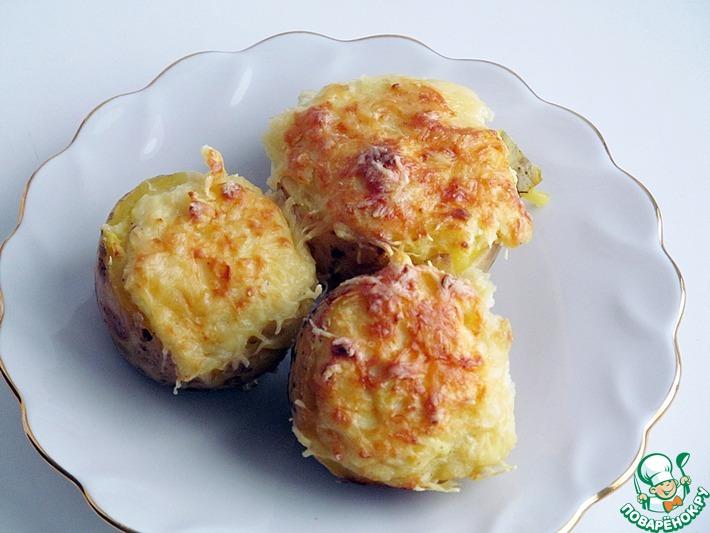 Картофель фаршированный сыром