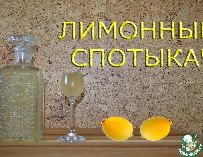 Рецепт: Лимонный спотыкач