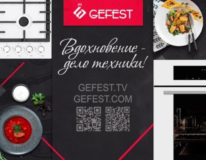 Итоги конкурса ХарвестФест с GEFEST