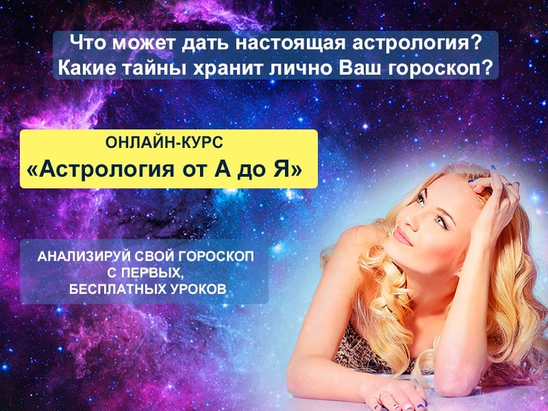 Что лично Вам может дать реальная астрология?