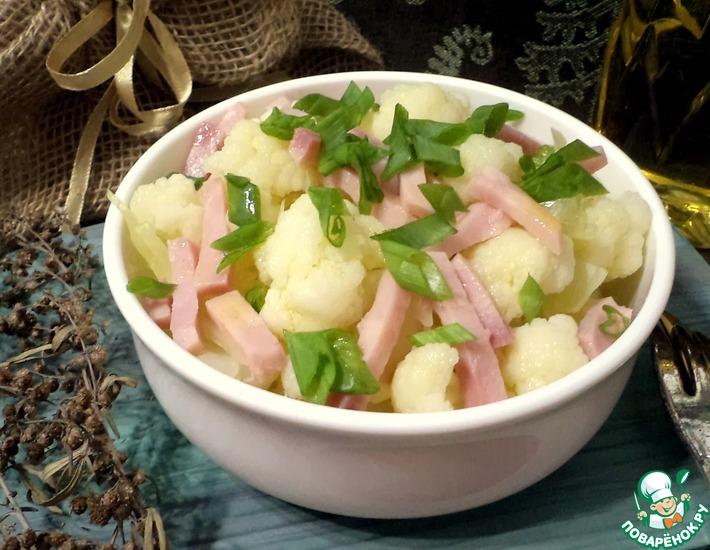 Рецепт: Теплый салат с цветной капустой и ветчиной