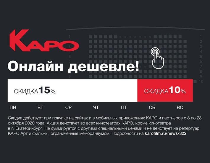 Безопаснее и выгоднее: «КАРО» запустила специальное предложение на онлайн-билеты