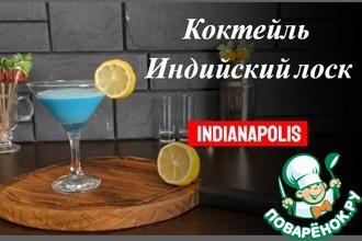 Рецепт: Алкогольный коктейль Индийский лоск