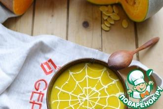 Рецепт: Суп-пюре из тыквы Хэллоуин