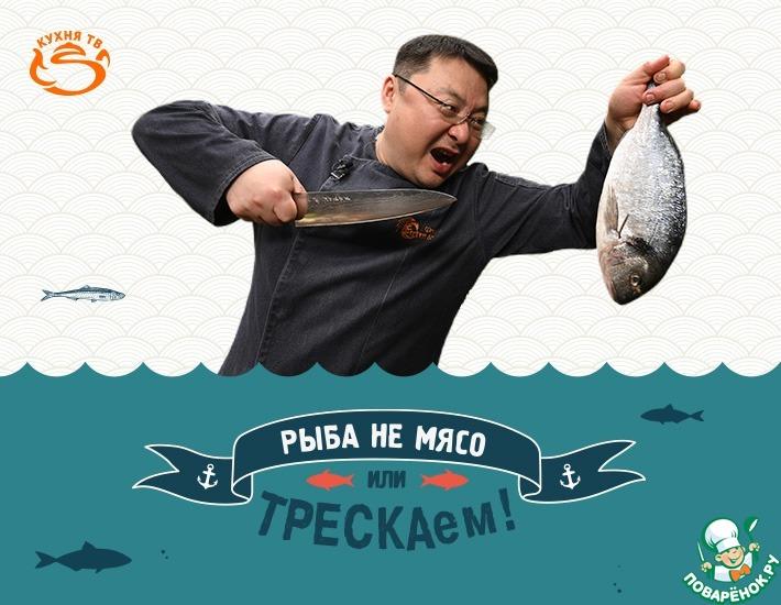 Секреты рыбной кухни в программе «ТРЕСКАем» на канале «Кухня ТВ»