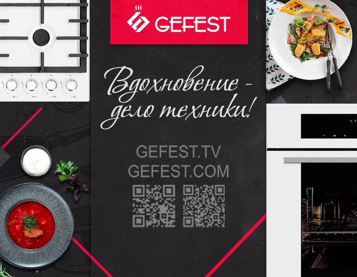 Конкурс рецептов ХарвестФест от GEFEST