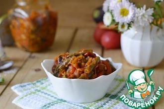 Рецепт: Закуска из баклажанов и стручковой фасоли