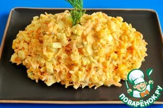 Рецепт: Салат с морковью, кукурузой и с яйцом
