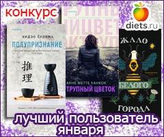Конкурс Лучший пользователь января на Diets.ru