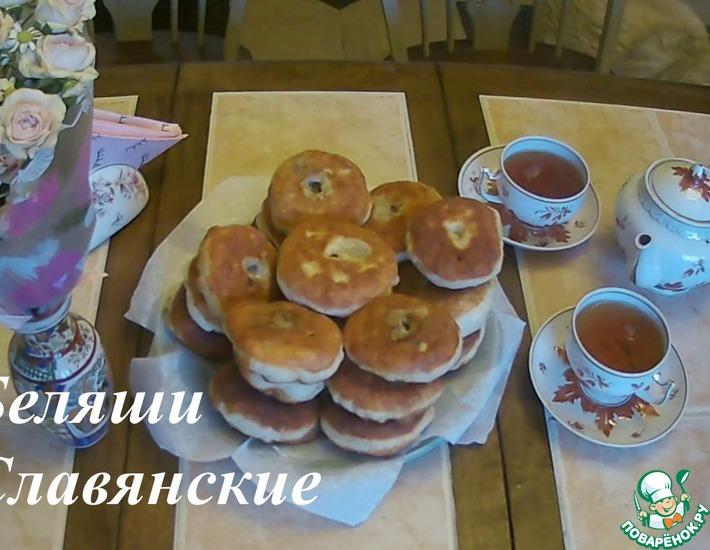 Рецепт: Беляши Славянские
