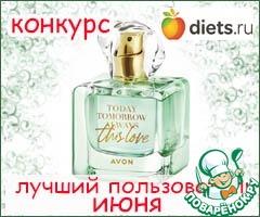 Конкурс Лучший пользователь июня на Diets.ru