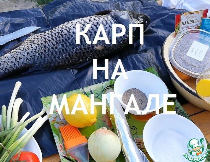 Рецепт: Карп на мангале