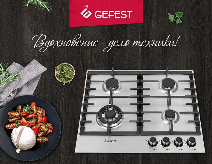 Конкурс рецептов Вокруг света за 60 дней с GEFEST
