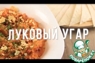 Рецепт: Луковый угар (Любимое блюдо В. В. Путина)