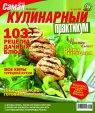 """Попади в журнал """"Кулинарный практикум""""!"""