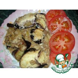 Баклажаны с грибами под сметаной