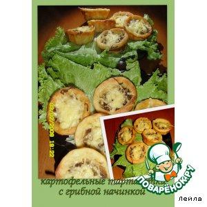 Рецепт: Картофельные тарталетки с грибной начинкой