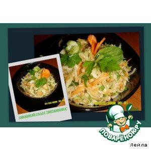 Рецепт: Овощной салат Витаминка