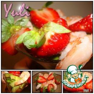 Рецепт: Салат из креветок с клубникой
