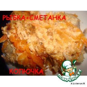 Рецепт: Рыба в сметане