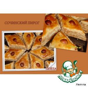 сочинский пирог рецепт с фото