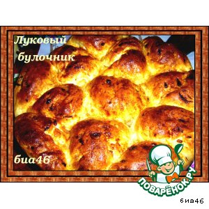 Рецепт: Луковый булочник