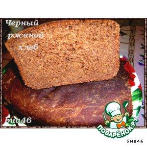 Рецепт: Черный русский хлеб