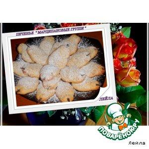 Печенье Марципановые груши