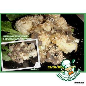 Рецепт: Цветная капуста с грибами, кунжутом