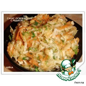 Рецепт: Салат освежающий с редькой