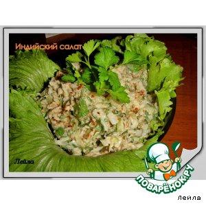 Рецепт: Индийский  салат
