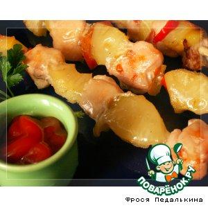 Рецепт: Кебаб из курицы с ананасами