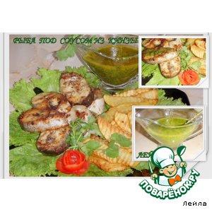 Рецепт: Рыба под острым соусом из кориандра/кинзы