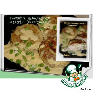 """Рецепт: Рыбные котлетки в соусе """"Агристада"""""""