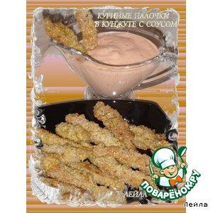 Рецепт: Куриные палочки в кунжуте с  соусом