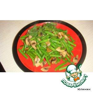 Рецепт: Зеленая стручковая фасоль с грибами