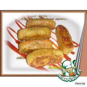 Рецепт АЛУ ПАТРА  - жареные картофельные рулетики