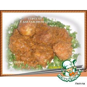 Рецепт: Тефтели в баклажанном соусе