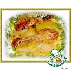 Рецепт: Медово-пряная курица в сидре