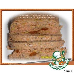 Рецепт: Курино-печеночное  пате с  инжиром и фисташками