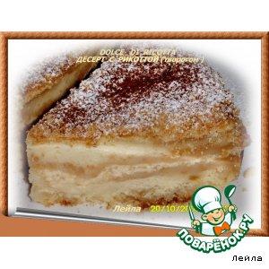 Рецепт: Dolce di ricotta  Десерт с рикоттой