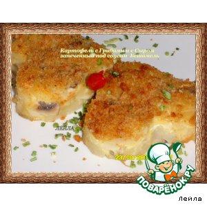 """Рецепт: Картофель с грибами и сыром, запеченный под соусом """"бешамель"""""""