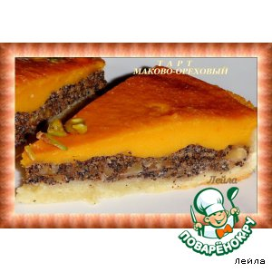 Рецепт: Тарт маково-ореховый